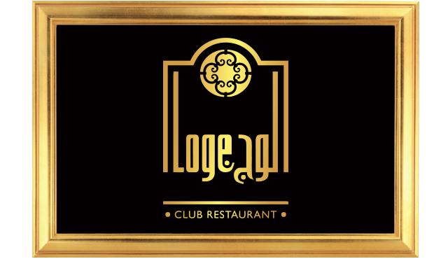 Loge Club & Restaurant